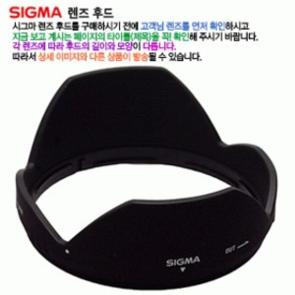 시그마(SIGMA) 28-200/3.5-5.6 CHZ MACRO용 렌즈 후드(663N17) 상품이미지