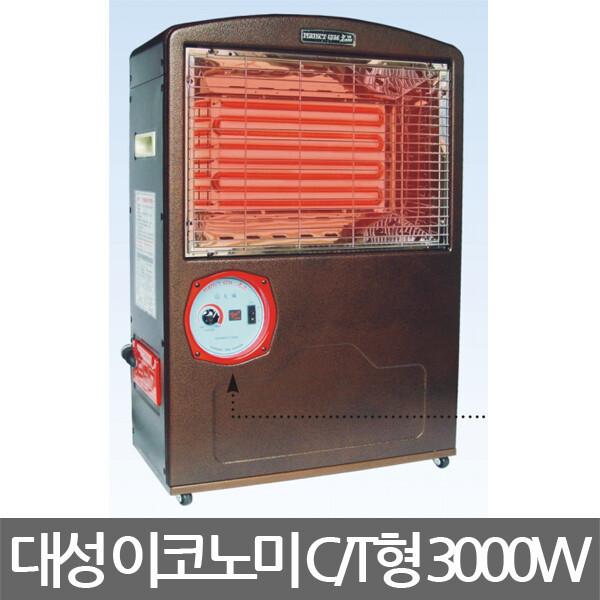대성정밀/이코노미 C/T형3000W/세라믹히터/전기절약 상품이미지