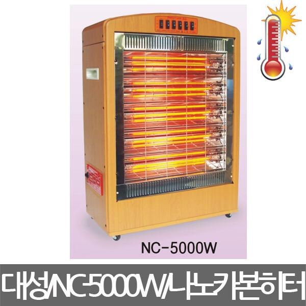 대성정밀/NC-5000W/나노카본히터형/5단계분리형/전기 상품이미지