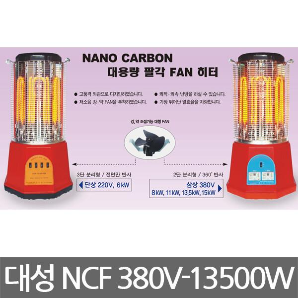 대성정밀/NCF 380V-13500W/나노카본대용량팔각팬히터 상품이미지