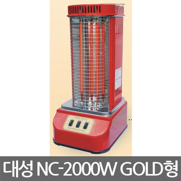 대성정밀/NC-2000W/골드형/FAN기능/나노카본스탠드형 상품이미지