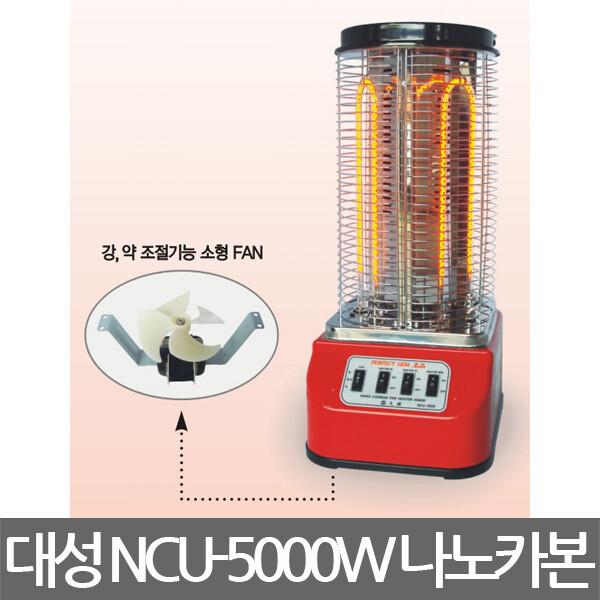 대성정밀/NCU-5000W/나노카본팬히터/3단계분리난방 상품이미지
