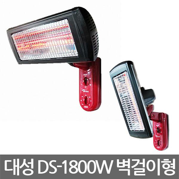 대성정밀/DS-1800W/구 DS-3000/인공태양램프벽걸이형 상품이미지