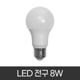 LED 전구 8W (주광색-흰빛)
