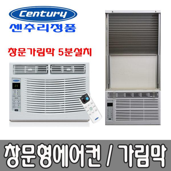 센추리 WC-E601 창문형에어컨/4형서울경기설치가능/HK 상품이미지