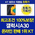 KT공식직영/삼성정품/갤럭시A30/KT공식1위/사은품