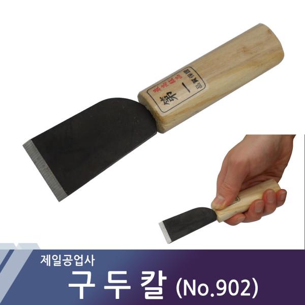 구두칼 밀칼 헤라 바닥청소 스티커 페인트제거 껌칼 상품이미지