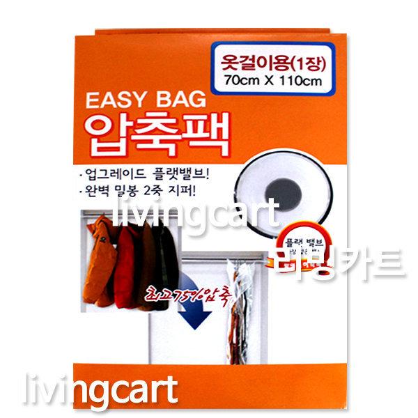 이지백 압축팩(옷걸이용) 1입-자동요술팩/이불팩/의류 상품이미지