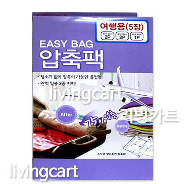 이지백 압축팩(여행용)5입-자동요술팩/진공/이불/의류 상품이미지
