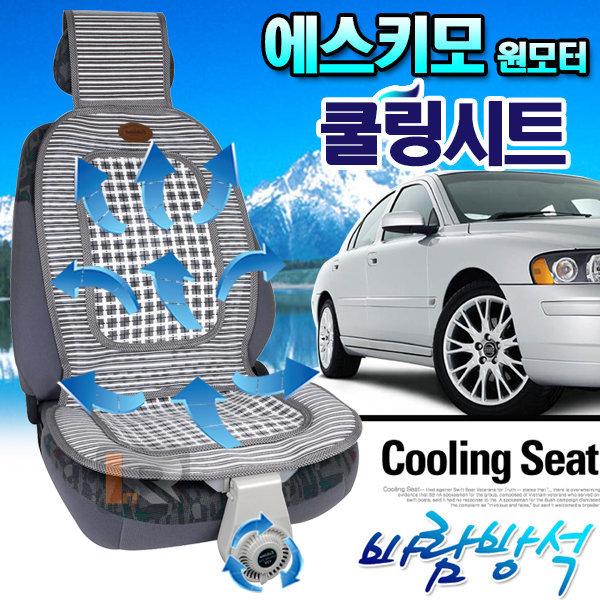에스키모 쿨링시트(원모터-24V) 바람방석 차량용시트 상품이미지