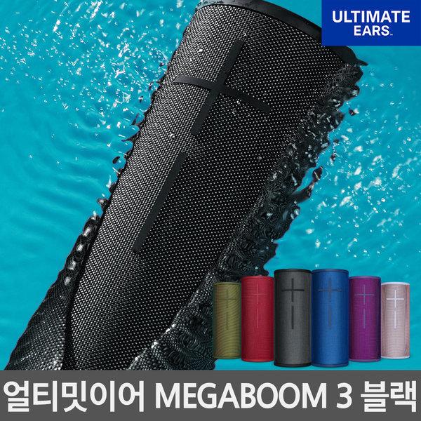 얼티밋이어 MEGA BOOM3 블루투스 스피커 블랙 상품이미지