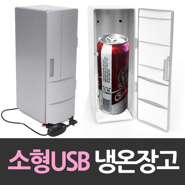 소형 긴 USB냉장고 개인 냉온장고 음료수냉장고 상품이미지