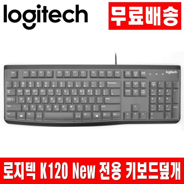로지텍 K120 New 전용키스킨 키보드덮개 키보드커버 상품이미지