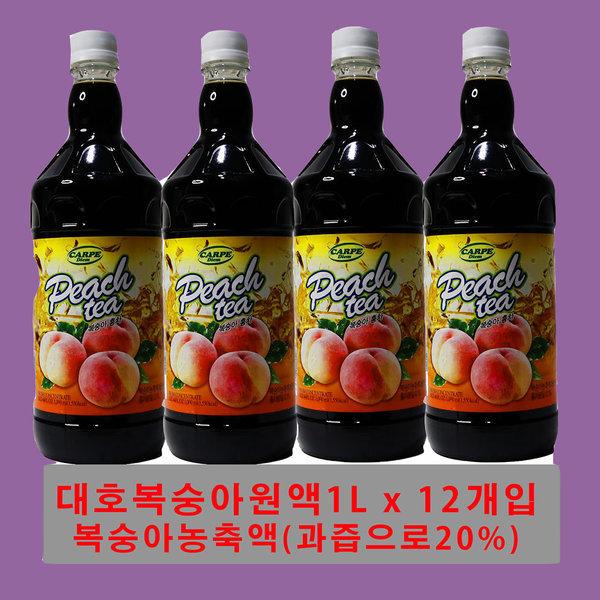 대호 복숭아홍차1LX12개/액상차/음료/희석음료 상품이미지