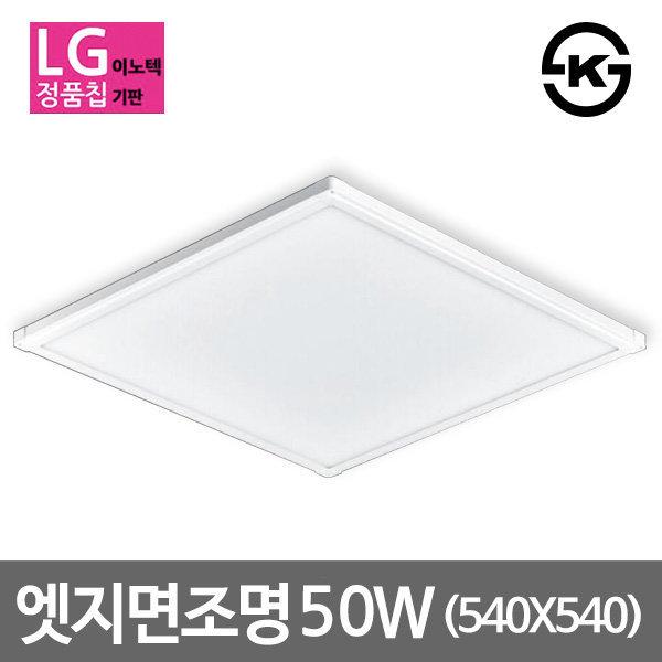 LED엣지조명 엣지등 면조명 40W (540x540x25) KS LG칩 상품이미지