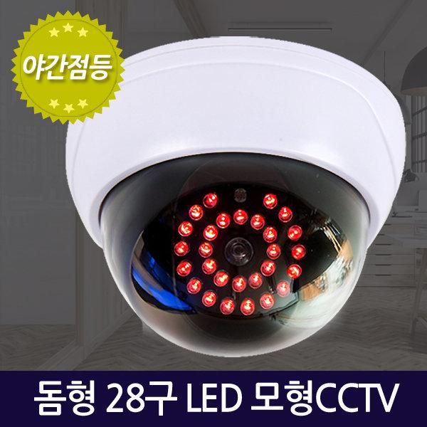 돔형28구 LED 감시카메라 모형CCTV 가짜 방범 보안 상품이미지