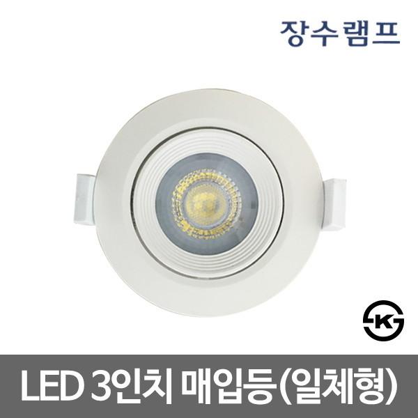 우리조명  장수) 3인치 일체형 매입등 7W LED할로겐 할로겐전구 상품이미지