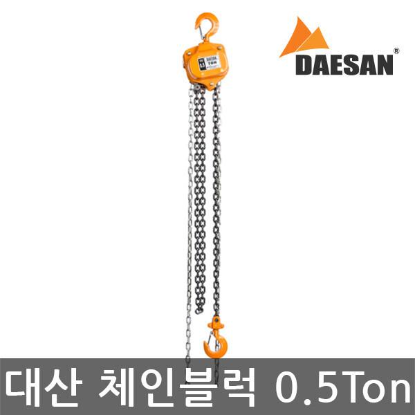 대산/DSN0.5/체인블럭/로드체인/핸드체인/견인/0.5Ton 상품이미지