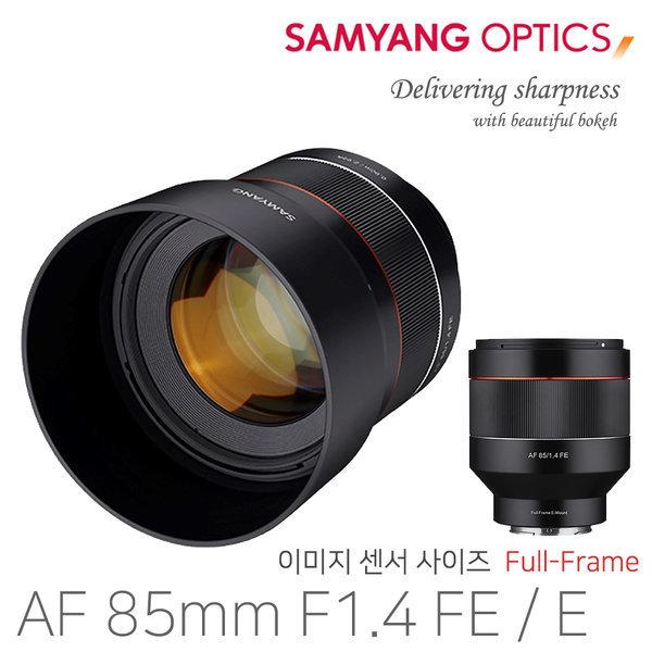 정품 삼양 AF 85mm F1.4 소니 FE / E 마운트 상품이미지