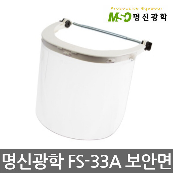 명신광학/FS-33A/보안면/용접/안면보호구/헬멧장착형 상품이미지