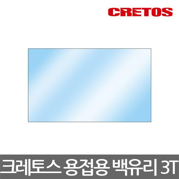 크레토스/용접용백유리/3Tx105mmx50mm/낱개 상품이미지
