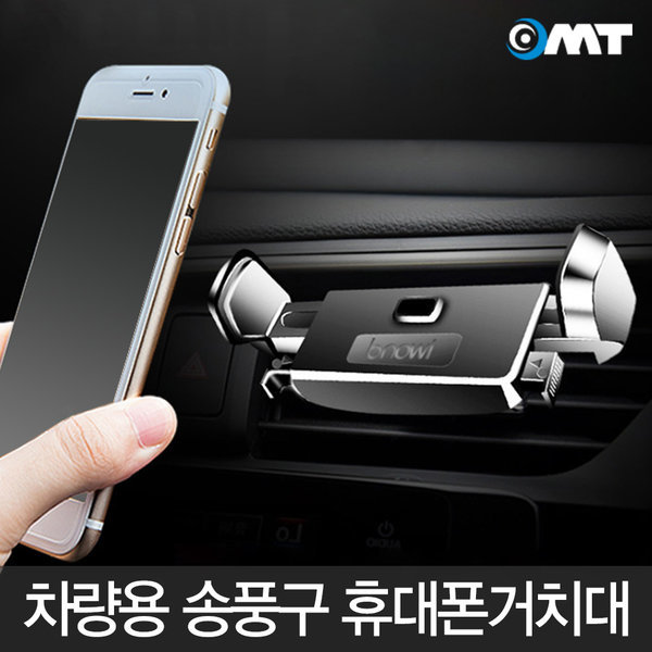 OMT 차량용 송풍구 핸드폰 거치대 BNOWI 차량용품 상품이미지