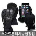 스마트 터치폰장갑/등산장갑 터치장갑/겨울 방한장갑