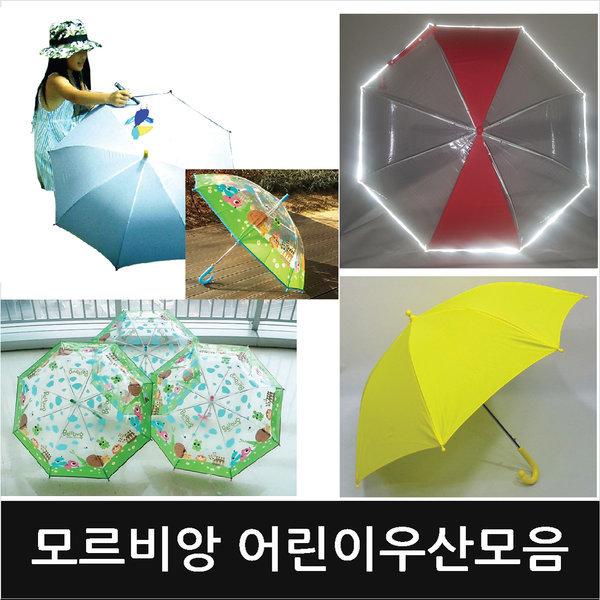 모르비앙 어린이우산 모음/안전우산/반사띠우산 상품이미지