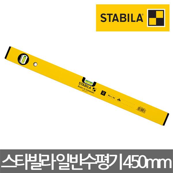 스타빌라/70시리즈일반수평기/수평계/450mm/18인치 상품이미지
