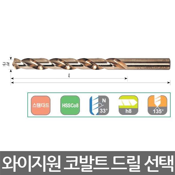 YG-1/와이지원/코발트드릴/티타늄합금/1.0~3.9mm/선택 상품이미지