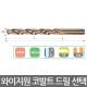 YG-1/와이지원/코발트드릴/티타늄합금/6.8~9.9mm/선택 상품이미지