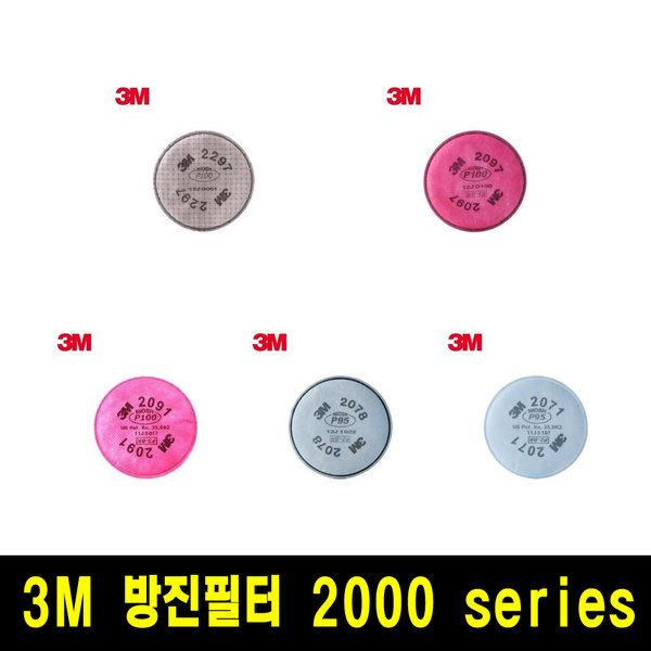 3M 방진 필터 2000 시리즈 1봉지 2개입 상품이미지