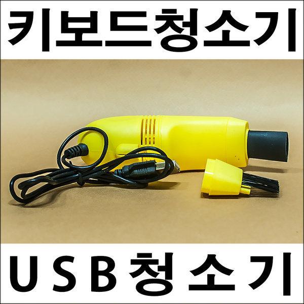 A094/키보드청소기/usb청소기/usb미니청소기 상품이미지