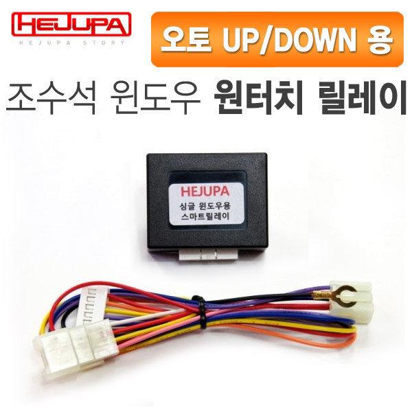 조수석 윈도우 오토UP/DOWN 원터치릴레이 - 레이 상품이미지