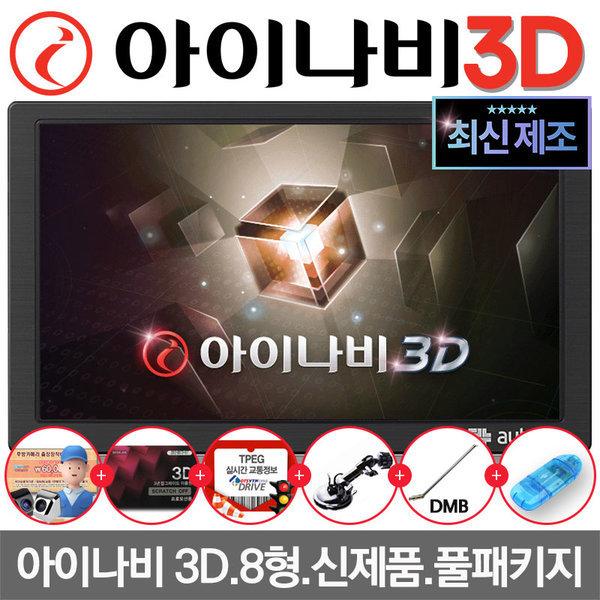 아이나비 3D 오토비 AN900i 네비게이션 64G 풀 패키지 상품이미지