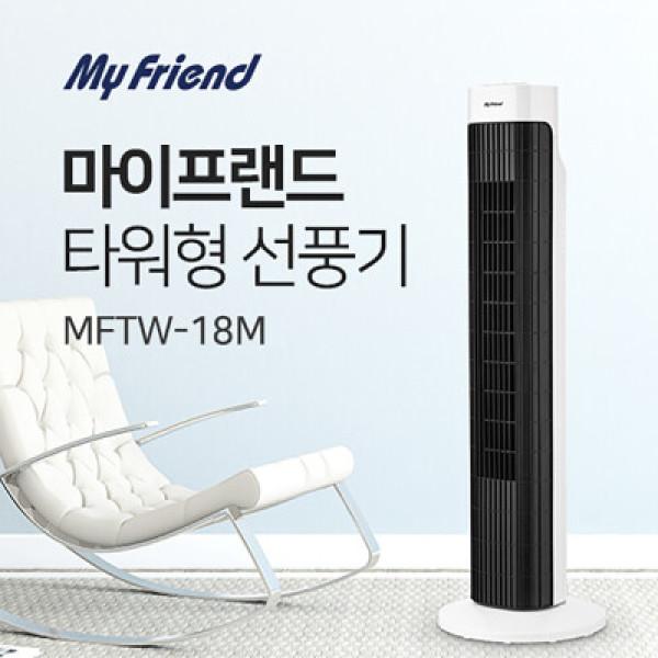 마이)타워팬선풍기2019(MFTW-18M) 상품이미지