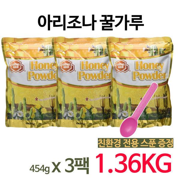 미국 아리조나 선인장 꿀가루 454g x3팩 1.36kg 상품이미지
