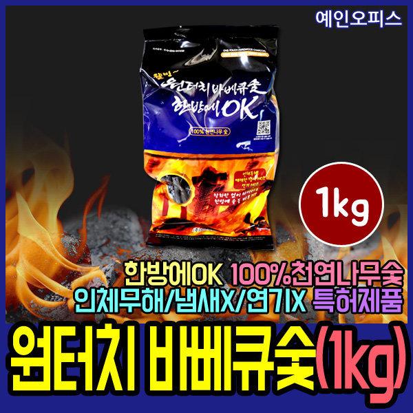 원터치바베큐숯 1kg 한방에OK 천연나무 캠핑 참숯 숯 상품이미지