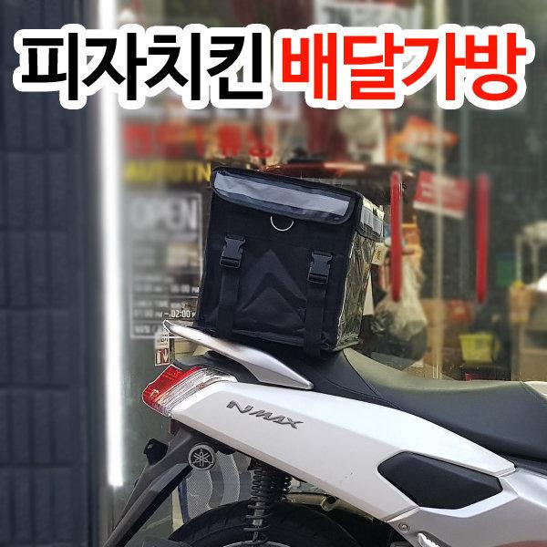 수구 오토바이 치킨 피자 배달가방 대행 퀵서비스 상품이미지