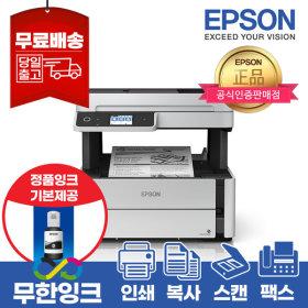 엡손 정품 무한 M3170 흑백 잉크젯 팩스복합기