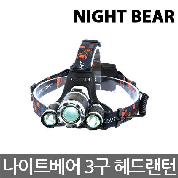 나이트베어/NB-2303/5000루멘 LED 3구 헤드랜턴/본체 상품이미지