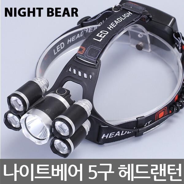 나이트베어/NB-2805/LED5구헤드랜턴/자전거/야간/본체 상품이미지