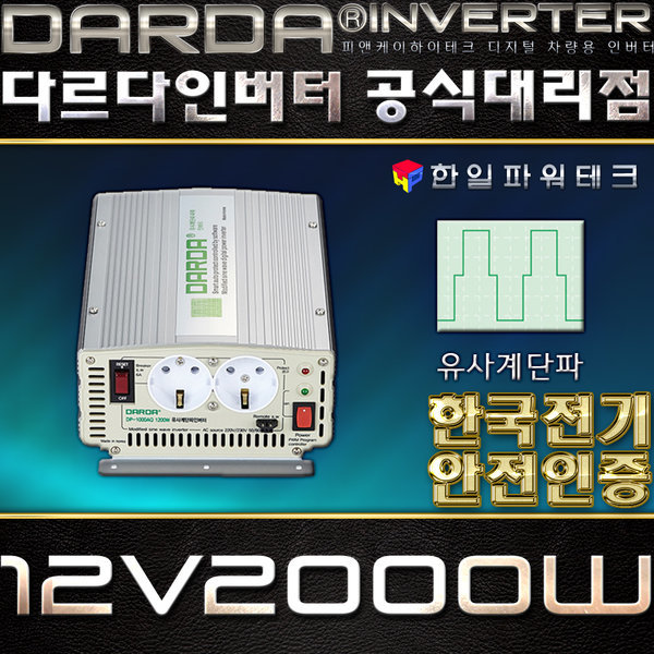 유사계단파/인버터/다르다/pnk/ 12V/2000W/DP-2000AQ 상품이미지