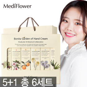 보니타 가든 핸드크림 6종세트 +쇼핑백/5+1덤 총6개