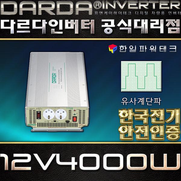 유사계단파/인버터/다르다/pnk/ 12V/4000W/SI-2700AQ 상품이미지