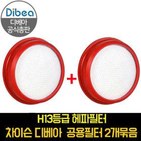디베아 무선청소기 헤파필터 2매 H13등급/청소기필터