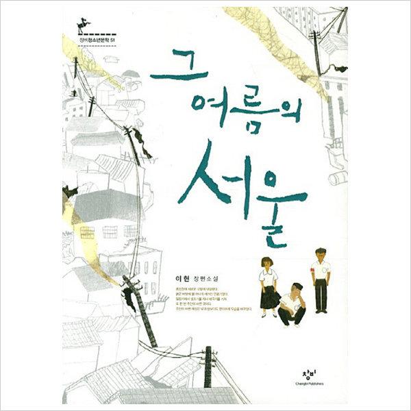 그 여름의 서울 : 이현 장편소설 (창비청소년문학 51) 상품이미지