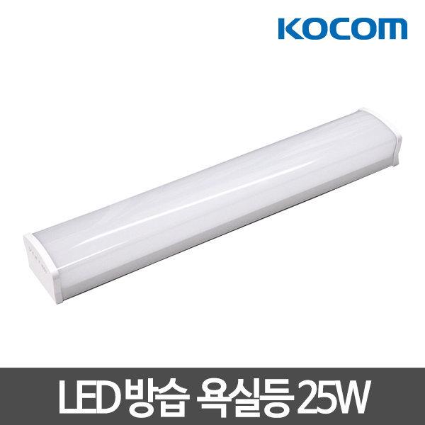 코콤)LED욕실등 25W 방습등 화장실등 LED등기구 상품이미지