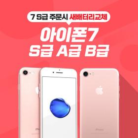 아이폰 7/7플러스 S급/A급/B급 모음전