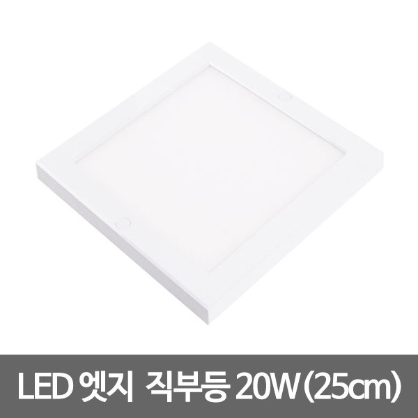 10인치 LED엣지 직부등 사각(25cm) LED직부등 엣지등 상품이미지